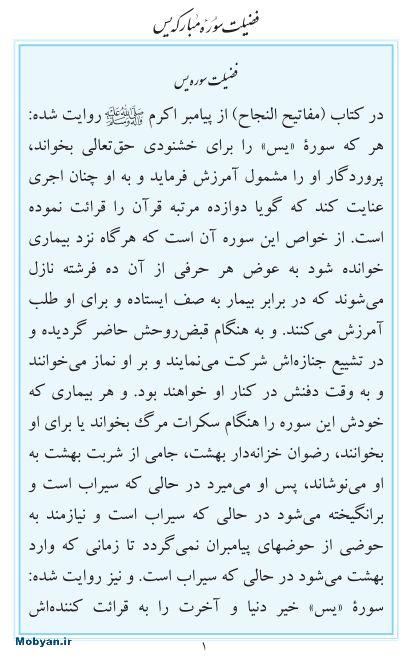 مفاتیح مرکز طبع و نشر قرآن کریم صفحه 1