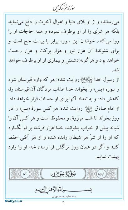 مفاتیح مرکز طبع و نشر قرآن کریم صفحه 2