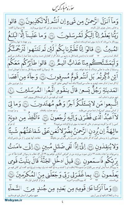 مفاتیح مرکز طبع و نشر قرآن کریم صفحه 4