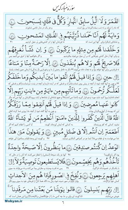 مفاتیح مرکز طبع و نشر قرآن کریم صفحه 6
