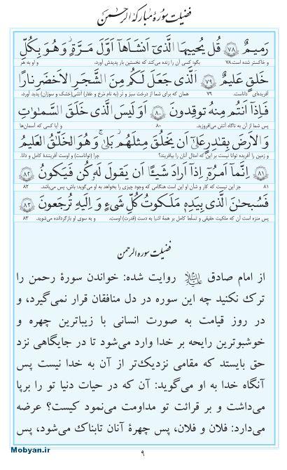 مفاتیح مرکز طبع و نشر قرآن کریم صفحه 9