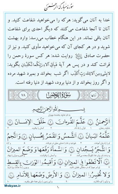 مفاتیح مرکز طبع و نشر قرآن کریم صفحه 10