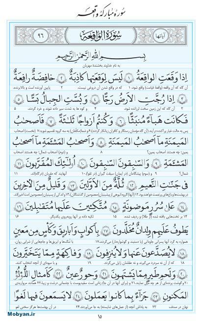 مفاتیح مرکز طبع و نشر قرآن کریم صفحه 15