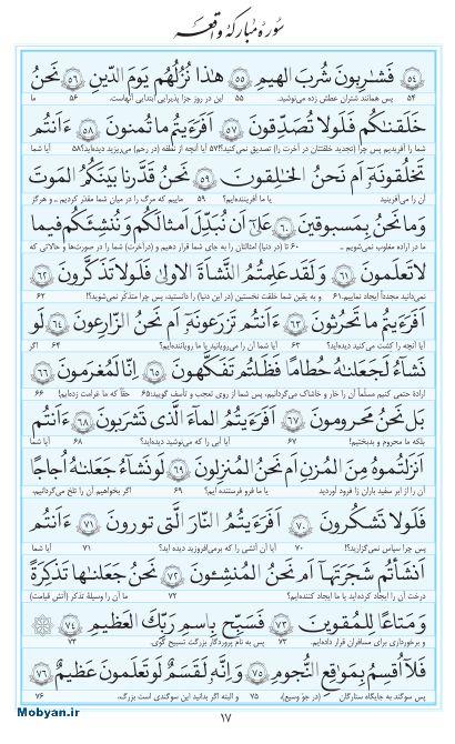 مفاتیح مرکز طبع و نشر قرآن کریم صفحه 17
