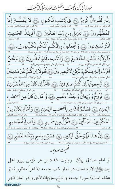 مفاتیح مرکز طبع و نشر قرآن کریم صفحه 18