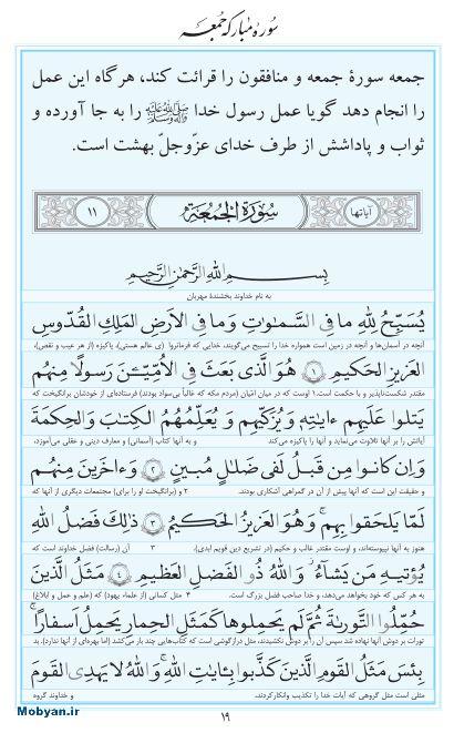 مفاتیح مرکز طبع و نشر قرآن کریم صفحه 19