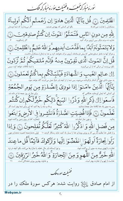 مفاتیح مرکز طبع و نشر قرآن کریم صفحه 20