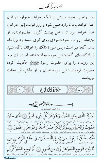 مفاتیح مرکز طبع و نشر قرآن کریم صفحه 21