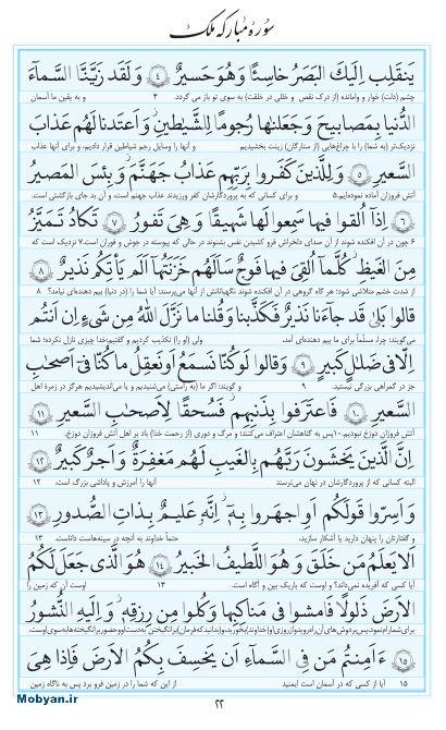 مفاتیح مرکز طبع و نشر قرآن کریم صفحه 22