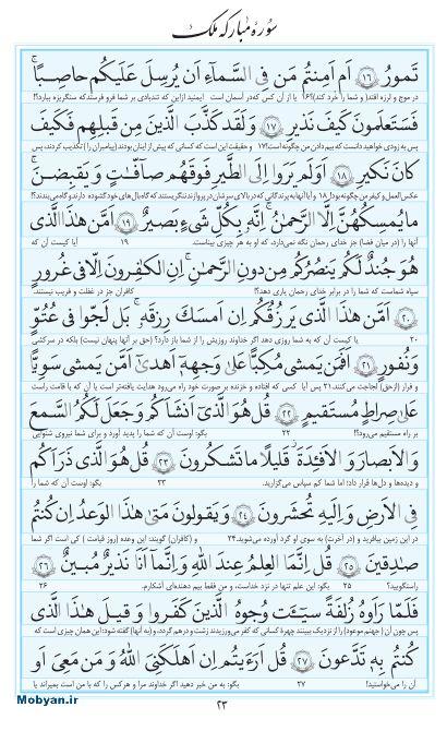 مفاتیح مرکز طبع و نشر قرآن کریم صفحه 23