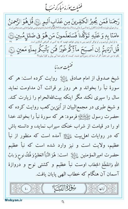 مفاتیح مرکز طبع و نشر قرآن کریم صفحه 24