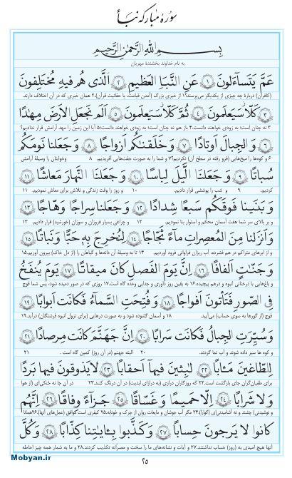 مفاتیح مرکز طبع و نشر قرآن کریم صفحه 25