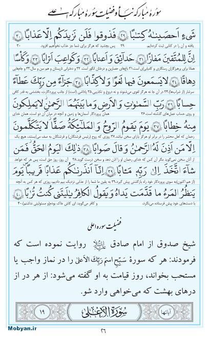 مفاتیح مرکز طبع و نشر قرآن کریم صفحه 26
