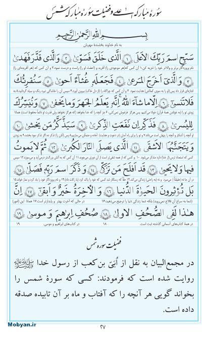 مفاتیح مرکز طبع و نشر قرآن کریم صفحه 27