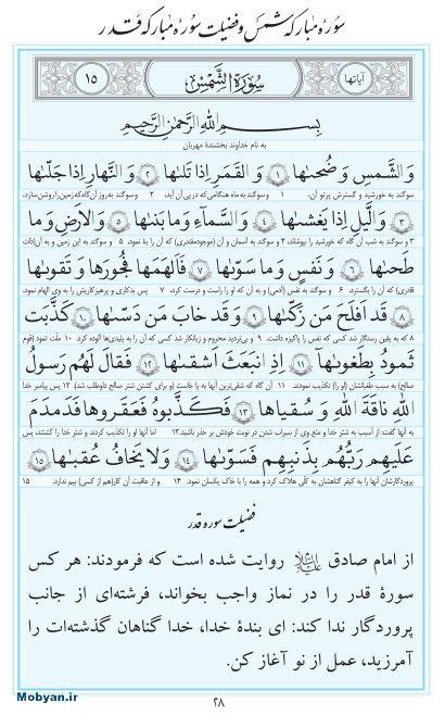 مفاتیح مرکز طبع و نشر قرآن کریم صفحه 28