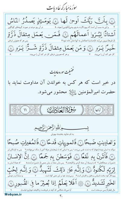 مفاتیح مرکز طبع و نشر قرآن کریم صفحه 30