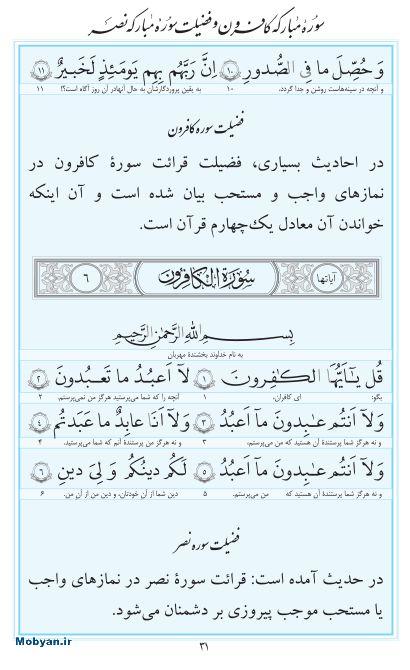 مفاتیح مرکز طبع و نشر قرآن کریم صفحه 31