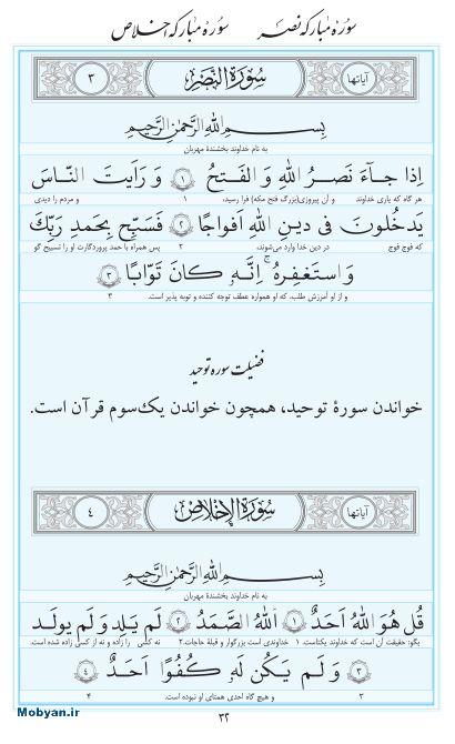 مفاتیح مرکز طبع و نشر قرآن کریم صفحه 32