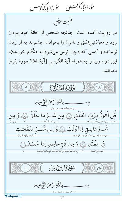مفاتیح مرکز طبع و نشر قرآن کریم صفحه 33