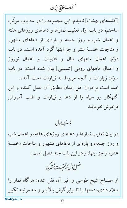 مفاتیح مرکز طبع و نشر قرآن کریم صفحه 36