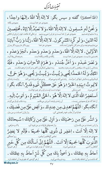 مفاتیح مرکز طبع و نشر قرآن کریم صفحه 37