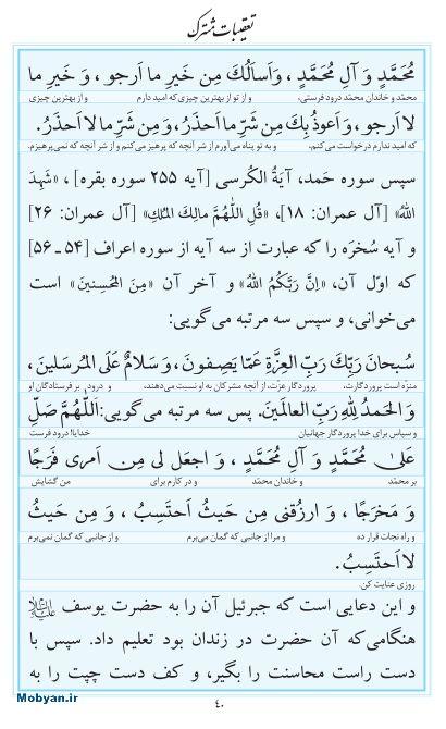 مفاتیح مرکز طبع و نشر قرآن کریم صفحه 40