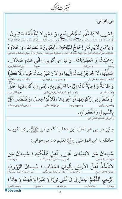 مفاتیح مرکز طبع و نشر قرآن کریم صفحه 42