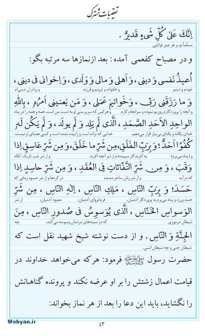 مفاتیح مرکز طبع و نشر قرآن کریم صفحه 43