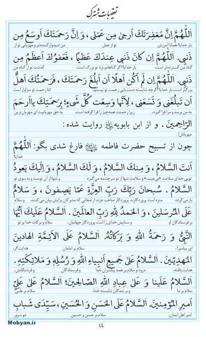 مفاتیح مرکز طبع و نشر قرآن کریم صفحه 44