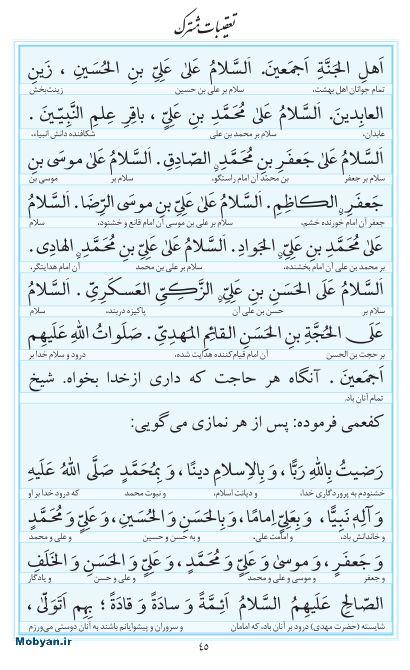 مفاتیح مرکز طبع و نشر قرآن کریم صفحه 45