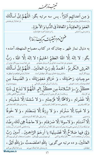 مفاتیح مرکز طبع و نشر قرآن کریم صفحه 46