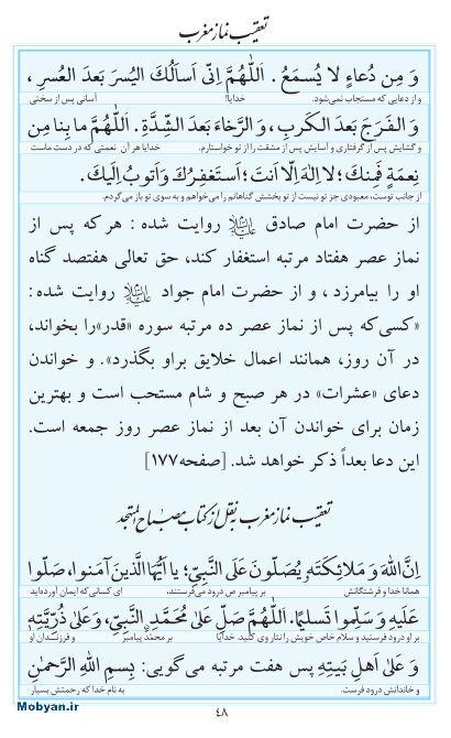 مفاتیح مرکز طبع و نشر قرآن کریم صفحه 48