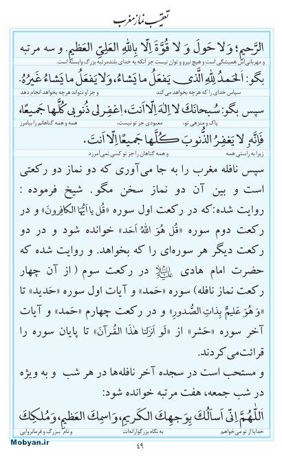 مفاتیح مرکز طبع و نشر قرآن کریم صفحه 49