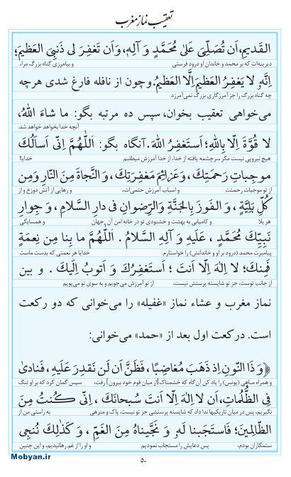 مفاتیح مرکز طبع و نشر قرآن کریم صفحه 50