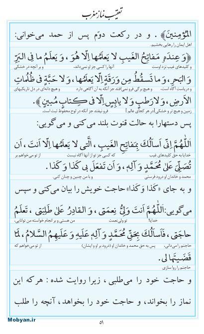 مفاتیح مرکز طبع و نشر قرآن کریم صفحه 51