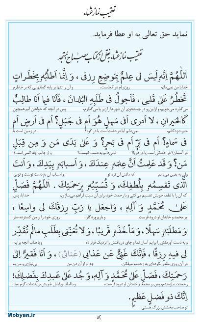 مفاتیح مرکز طبع و نشر قرآن کریم صفحه 52