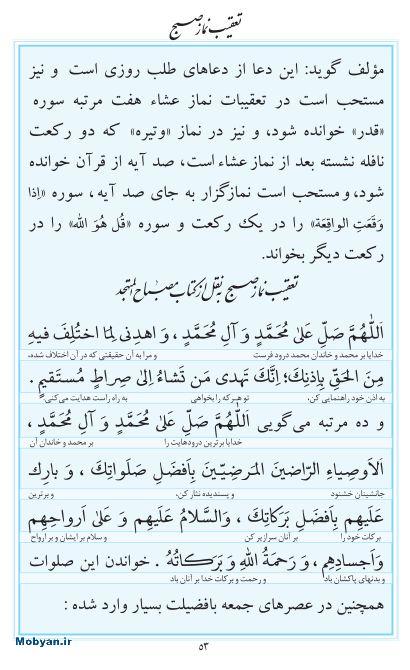 مفاتیح مرکز طبع و نشر قرآن کریم صفحه 53