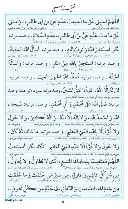 مفاتیح مرکز طبع و نشر قرآن کریم صفحه 54