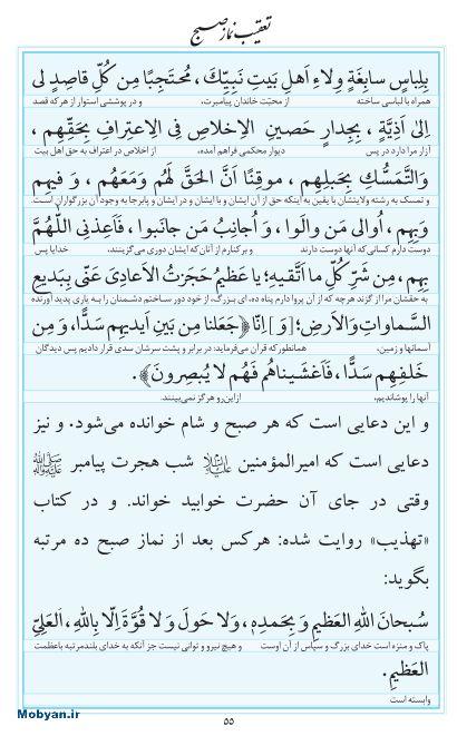 مفاتیح مرکز طبع و نشر قرآن کریم صفحه 55