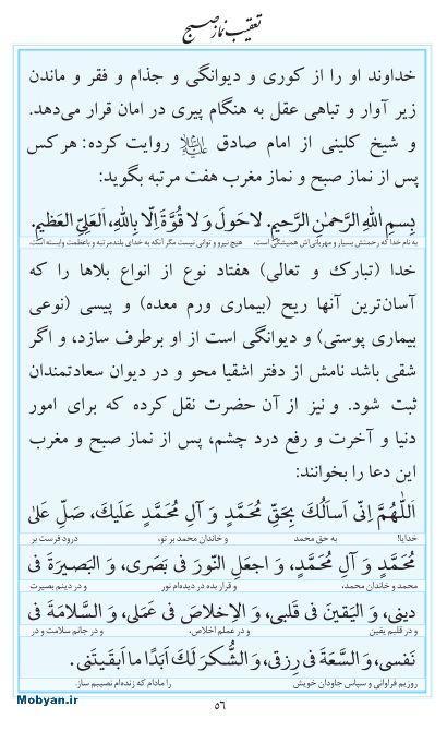 مفاتیح مرکز طبع و نشر قرآن کریم صفحه 56