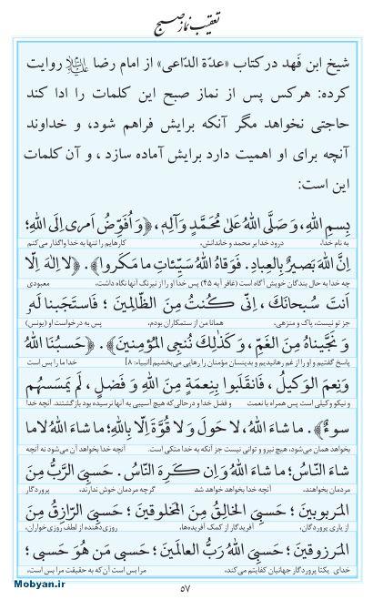 مفاتیح مرکز طبع و نشر قرآن کریم صفحه 57