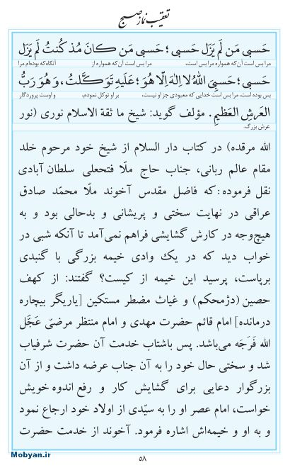 مفاتیح مرکز طبع و نشر قرآن کریم صفحه 58