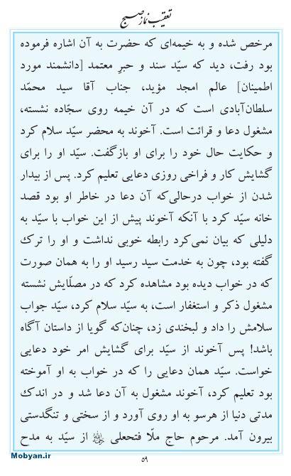 مفاتیح مرکز طبع و نشر قرآن کریم صفحه 59