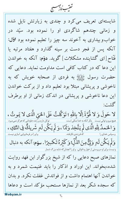 مفاتیح مرکز طبع و نشر قرآن کریم صفحه 60