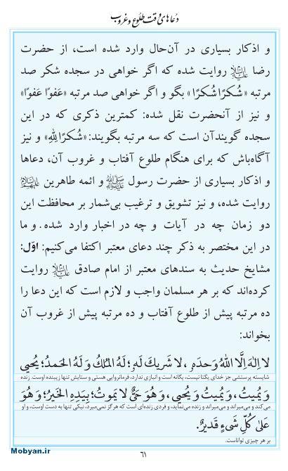 مفاتیح مرکز طبع و نشر قرآن کریم صفحه 61