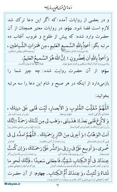 مفاتیح مرکز طبع و نشر قرآن کریم صفحه 62