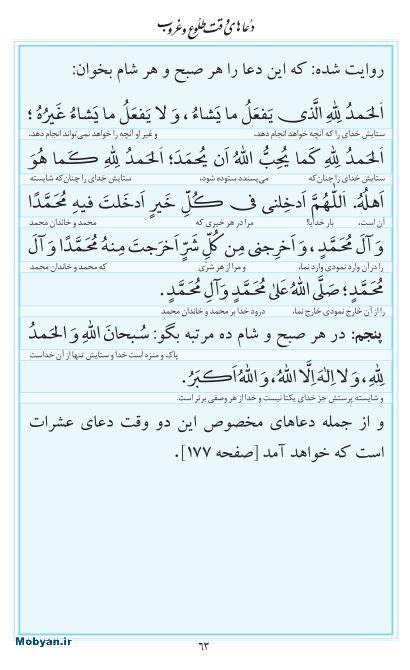 مفاتیح مرکز طبع و نشر قرآن کریم صفحه 63
