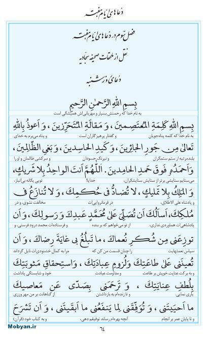مفاتیح مرکز طبع و نشر قرآن کریم صفحه 64