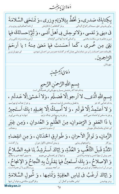 مفاتیح مرکز طبع و نشر قرآن کریم صفحه 65