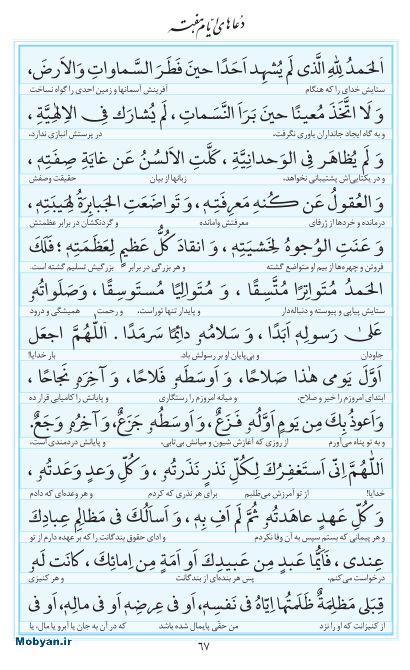 مفاتیح مرکز طبع و نشر قرآن کریم صفحه 67